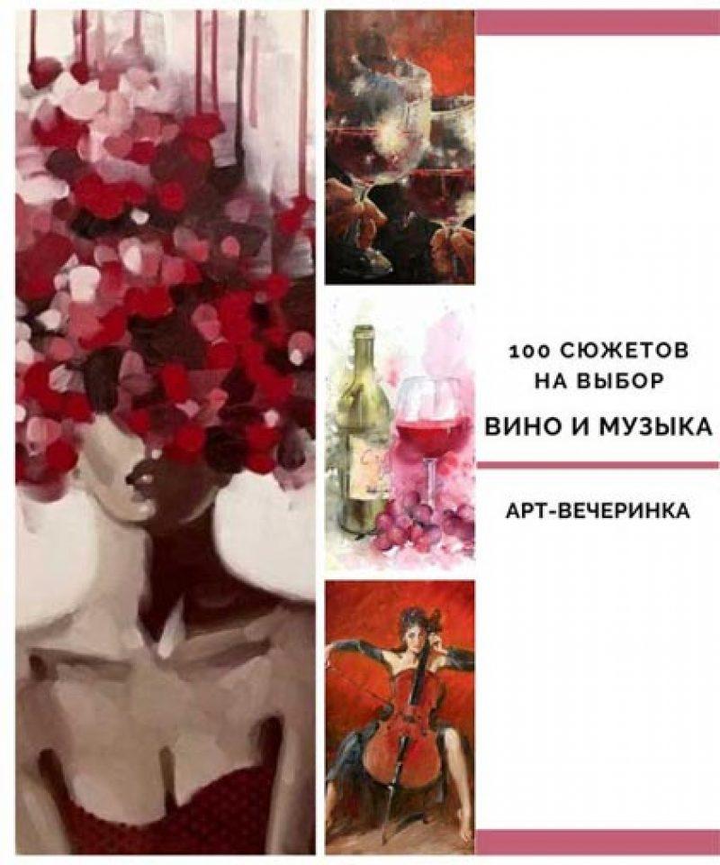 art-degustaciya-moskva-s-risovaniem