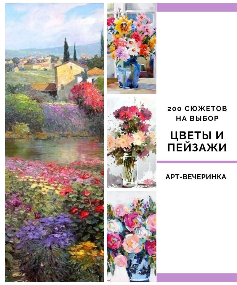 art-vecherinkа-v-moskve-2020