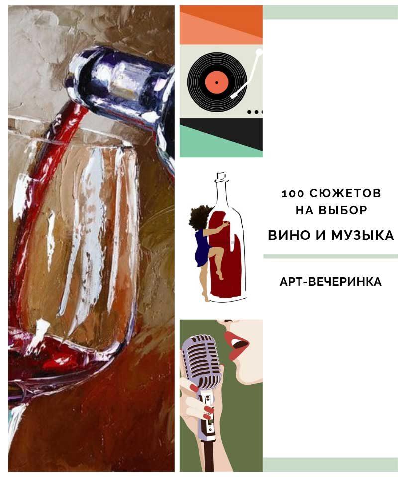 art-vecherinka-moskva-arbat