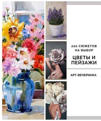 art-vecherinka-moskva-cvety-na-holste