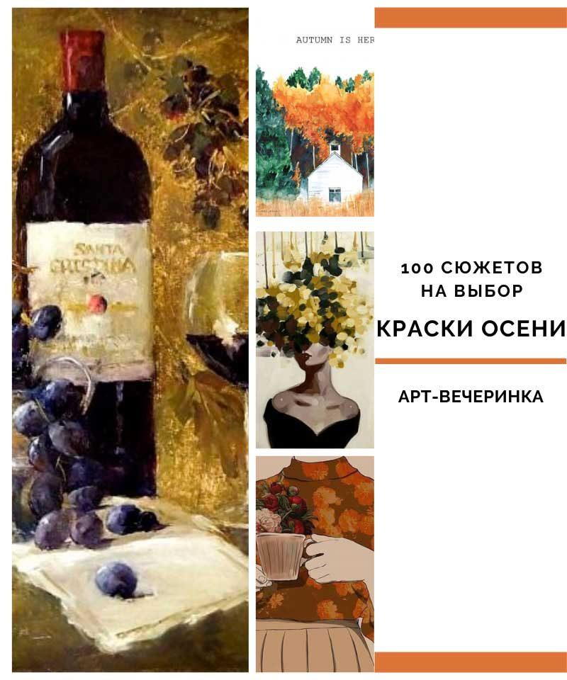 art-vecherinka-moskva-osennie-syuzhety