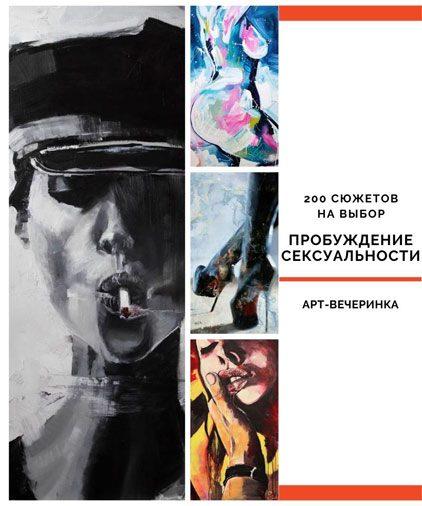 art-vecherinka-moskva-probuzhdenie-seksualnosti-2021