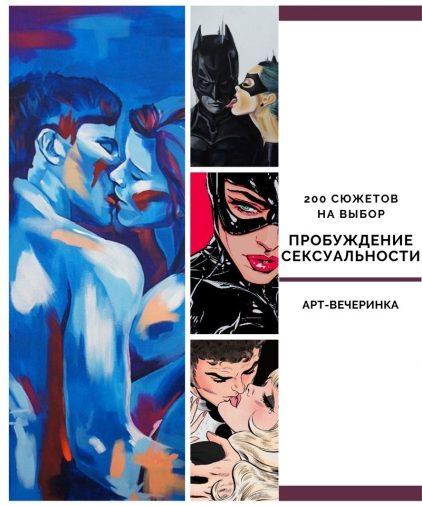 art-vecherinka-moskva-risovanie-svidanie (2)