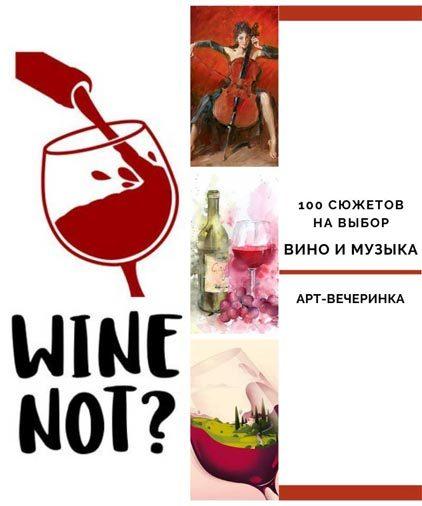 art-vecherinka-moskva-s-vinom-