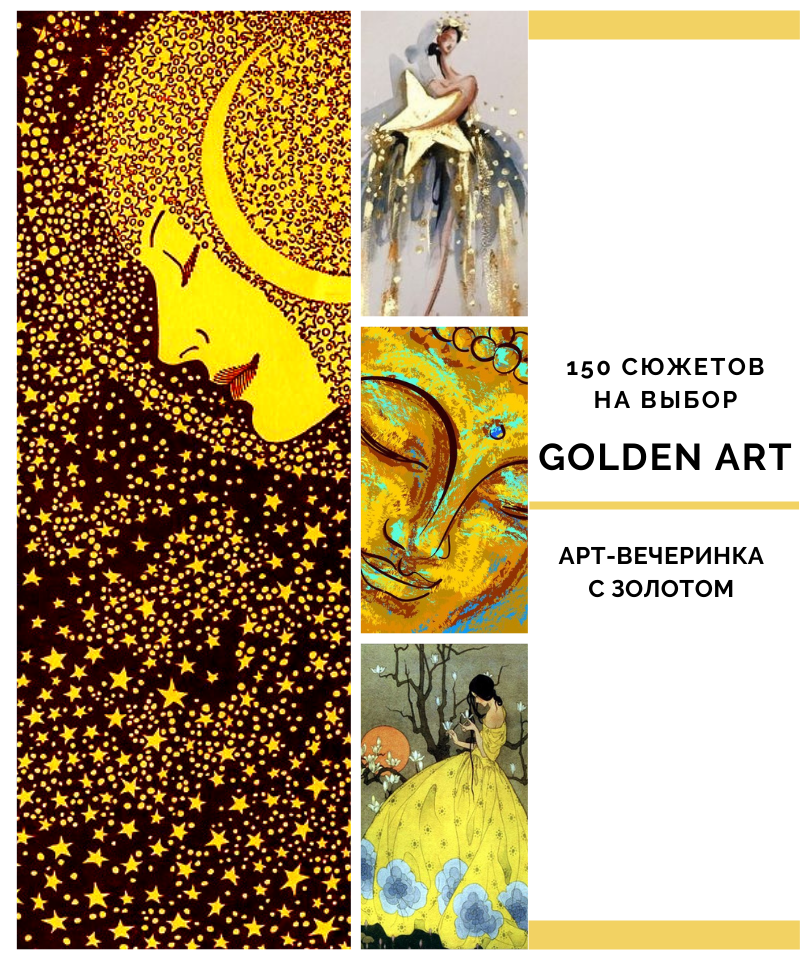 art-vecherinka-moskva-s-zolotom-potalyu