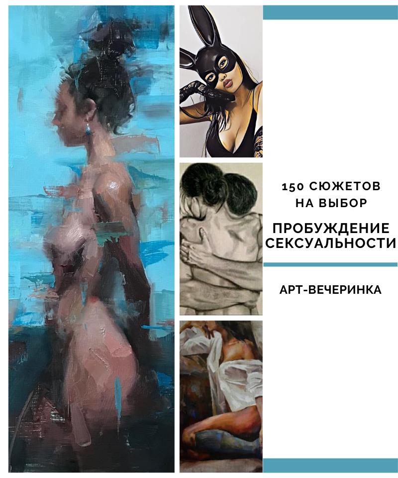 art-vecherinka-moskva-seksualnost-dlya-vzroslyh