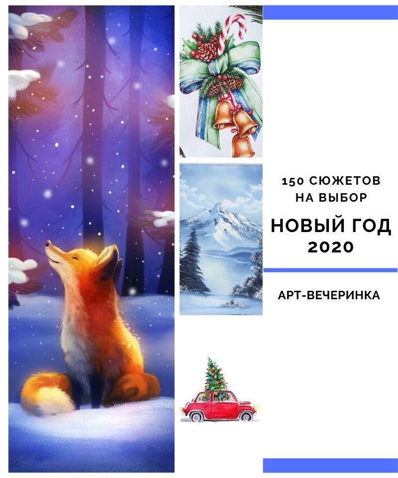 art-vecherinka-v-moskve-2020