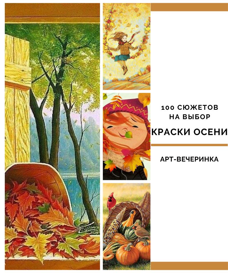 art-vecherinka-v-moskve-osen'