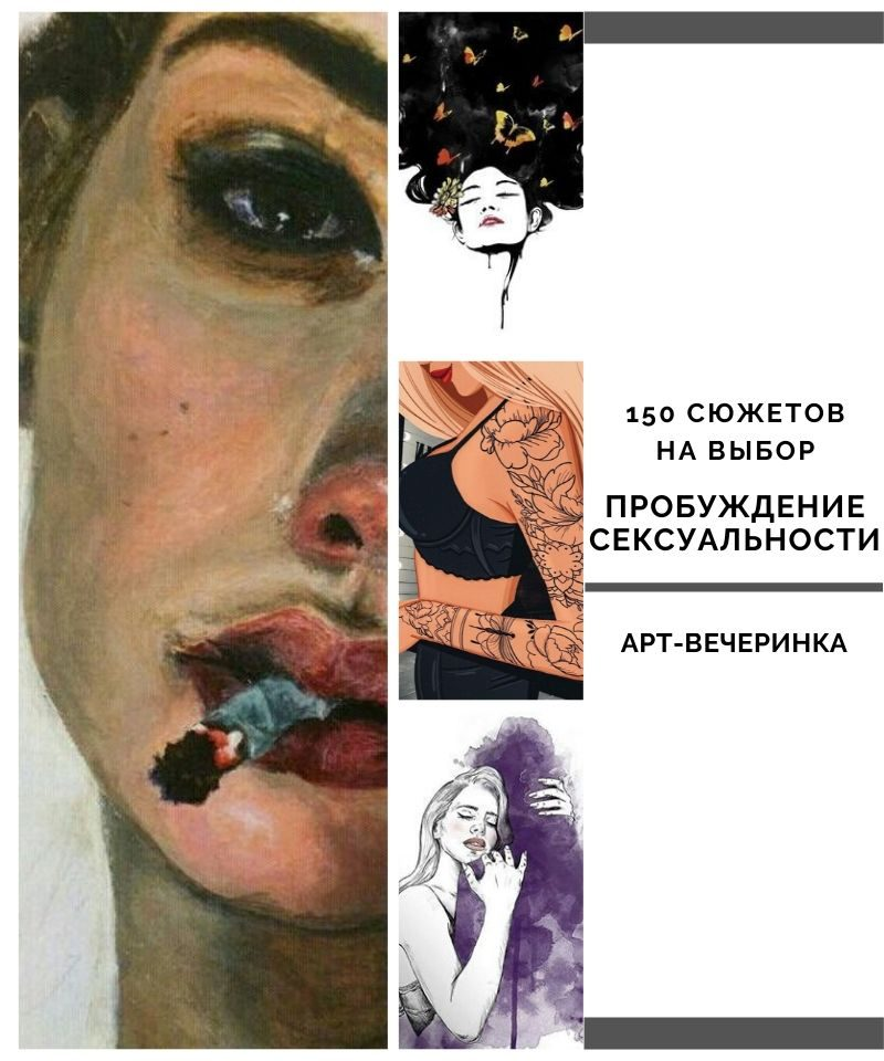 art-vecherinka-v-moskve-probuzhdenie-seksualnosti (4)