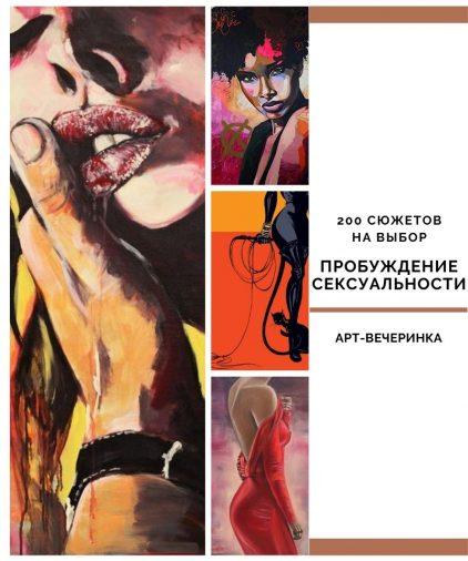 art-vecherinka-v-moskve-probuzhdenie-seksual'nosti