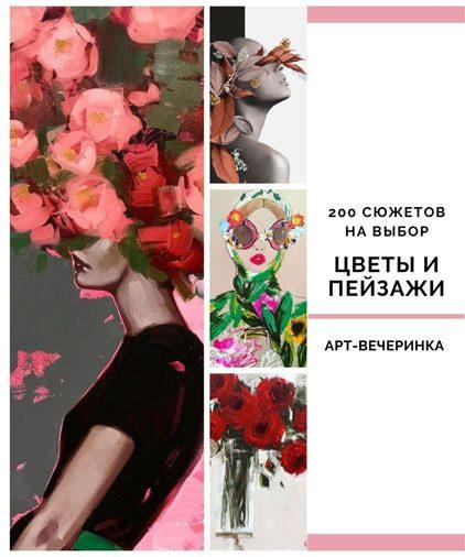 art-vecherinki-moskva-8marta-dlya-devushek