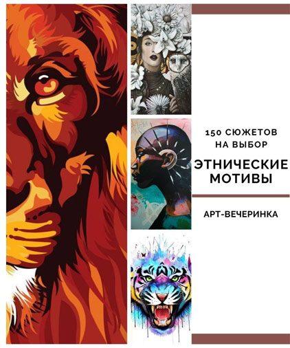 art-vecherinki-moskva-etnicheskie-motivy-mayakovskaya