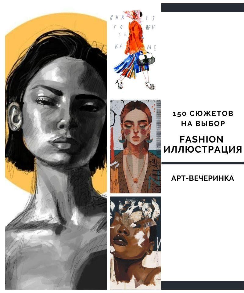 art-vecherinki-moskva-feshn-illyustraciya