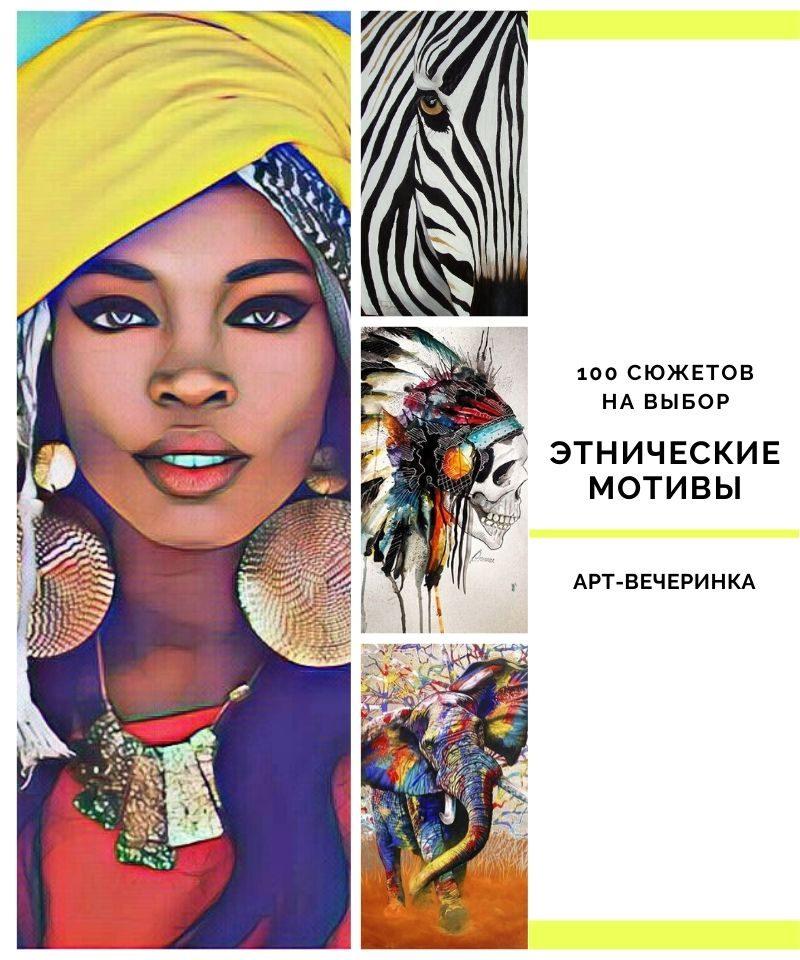 art-vecherinki-moskva