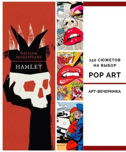 art-vecherinki-moskva-pop-art