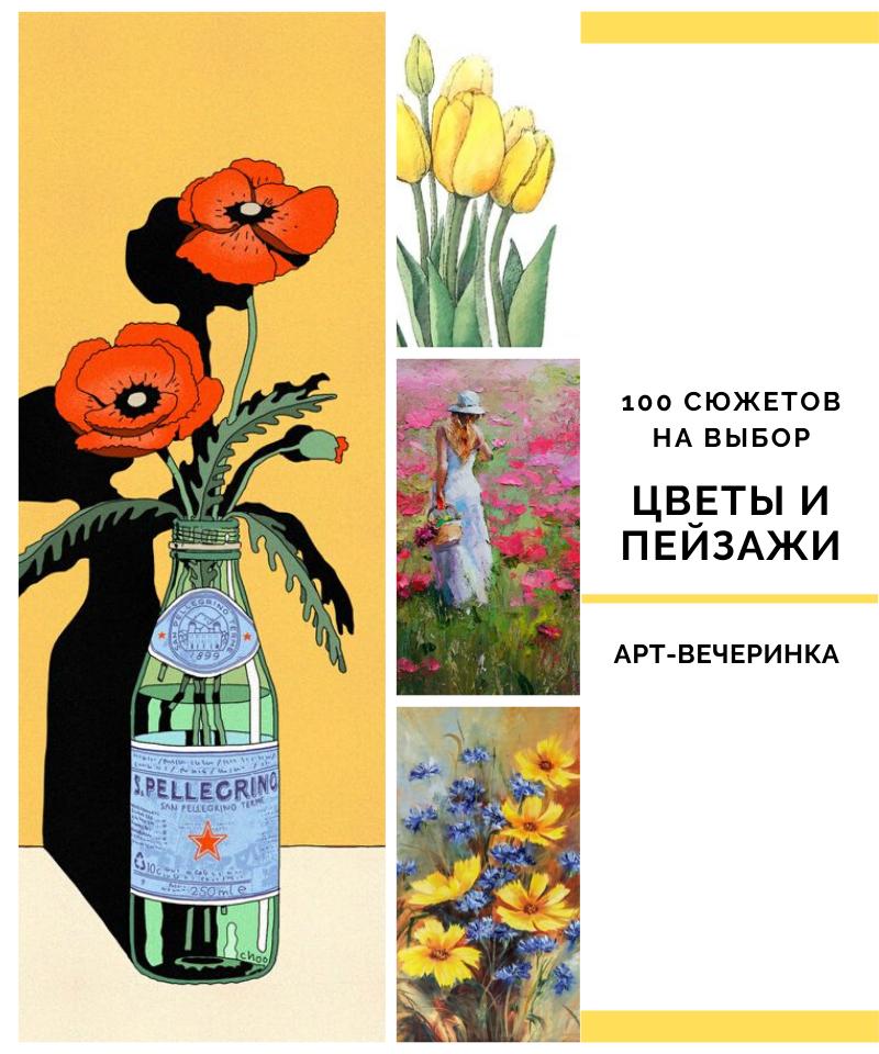 art-vecherinki-moskva-posle-raboty