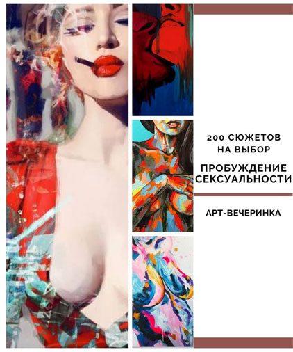 art-vecherinki-v-moskve-na-8marta